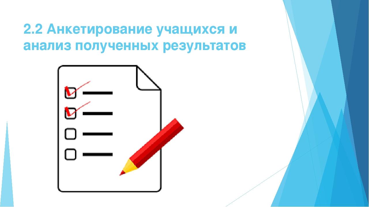 2.2 Анкетирование учащихся и анализ полученных результатов