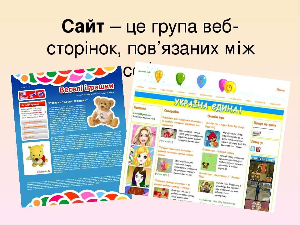 Сайт – це група веб-сторінок, пов'язаних між собою z