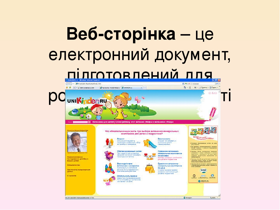 Веб-сторінка – це електронний документ, підготовлений для розміщення в Інтернеті