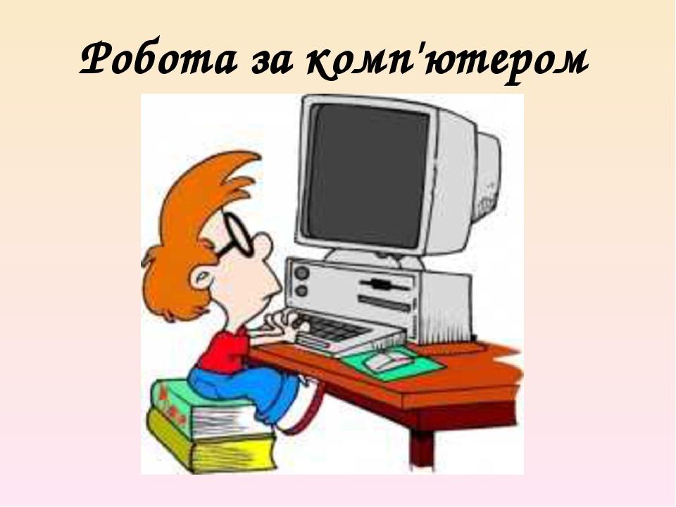Робота за комп'ютером
