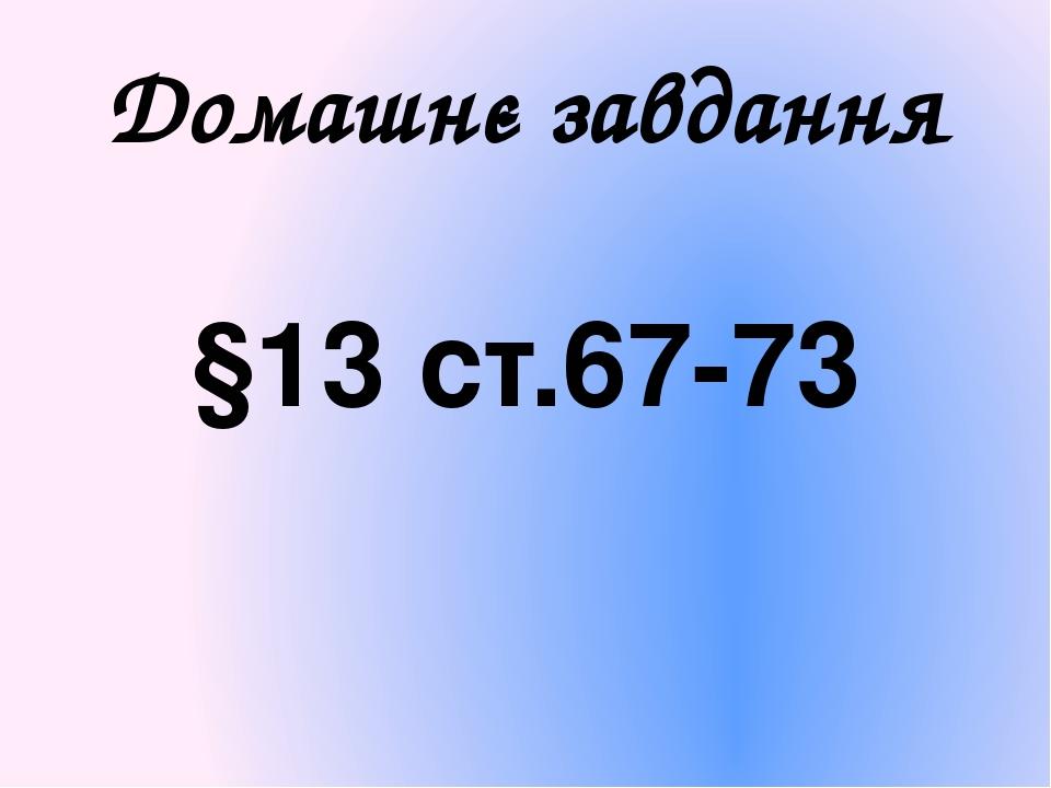 Домашнє завдання §13 ст.67-73