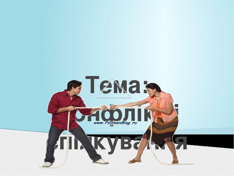 Тема: Конфлікт і спілкування