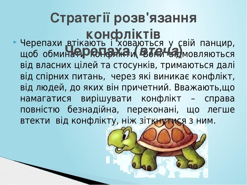 Черепахи втікають і ховаються у свій панцир, щоб обминати конфлікти. Вони відмовляються від власних цілей та стосунків, тримаються далі від спірних...