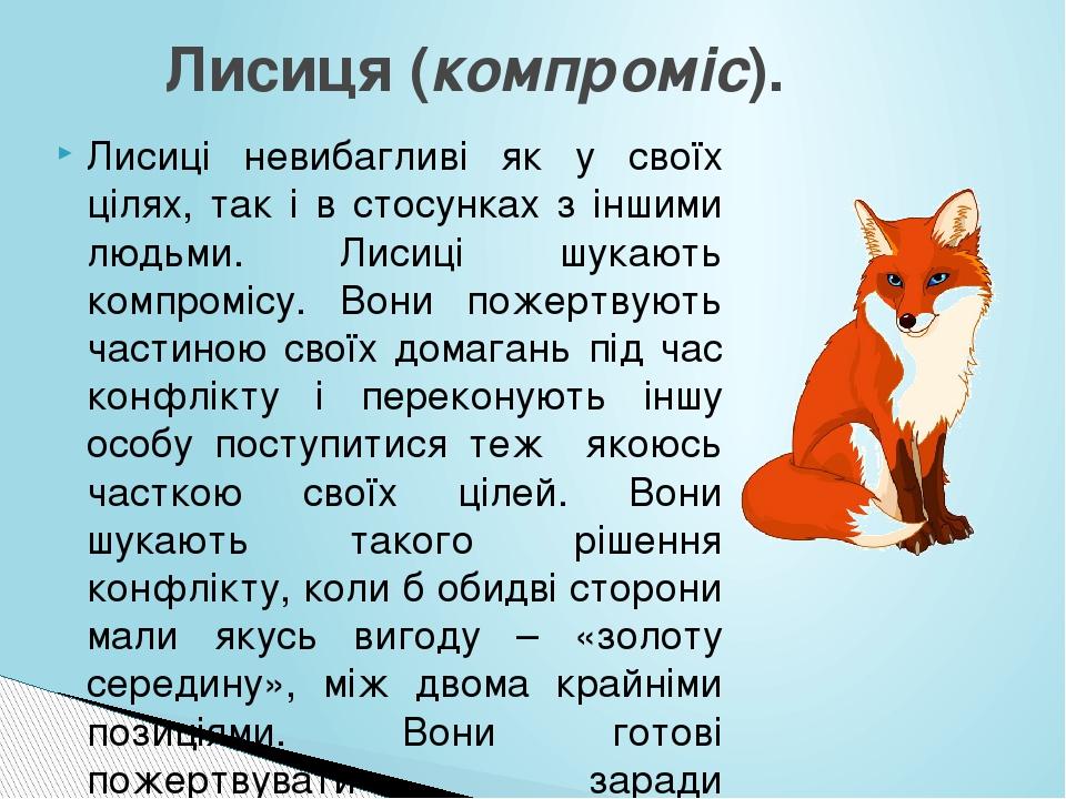 Лисиці невибагливі як у своїх цілях, так і в стосунках з іншими людьми. Лисиці шукають компромісу. Вони пожертвують частиною своїх домагань під час...