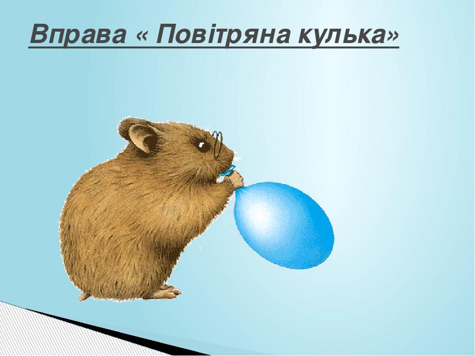Вправа « Повітряна кулька»