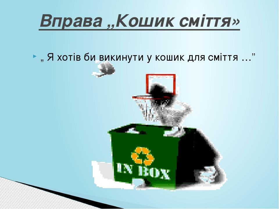 """"""" Я хотів би викинути у кошик для сміття …"""" Вправа """"Кошик сміття»"""
