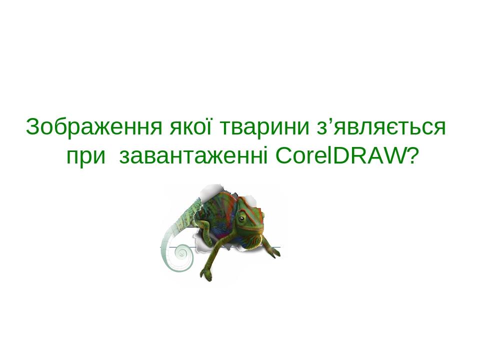 Зображення якої тварини з'являється при завантаженні CorelDRAW?