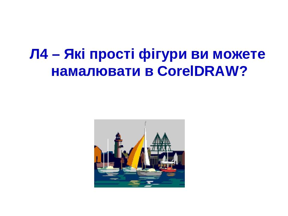 Л4 – Які прості фігури ви можете намалювати в CorelDRAW?
