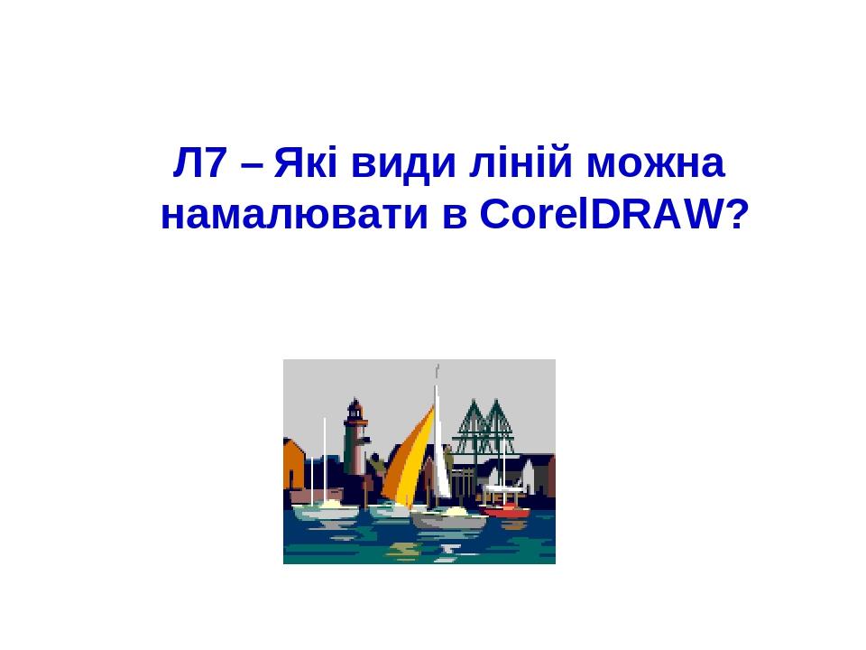 Л7 – Які види ліній можна намалювати в CorelDRAW?