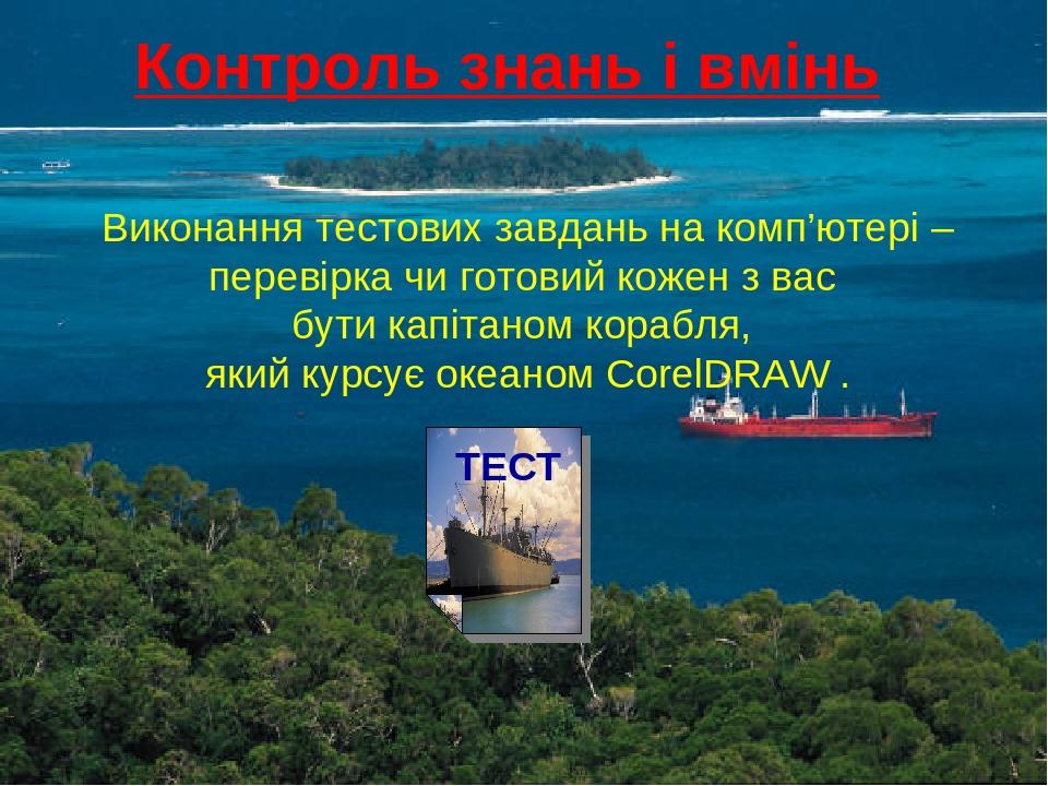 Виконання тестових завдань на комп'ютері – перевірка чи готовий кожен з вас бути капітаном корабля, який курсує океаном CorelDRAW . Контроль знань ...