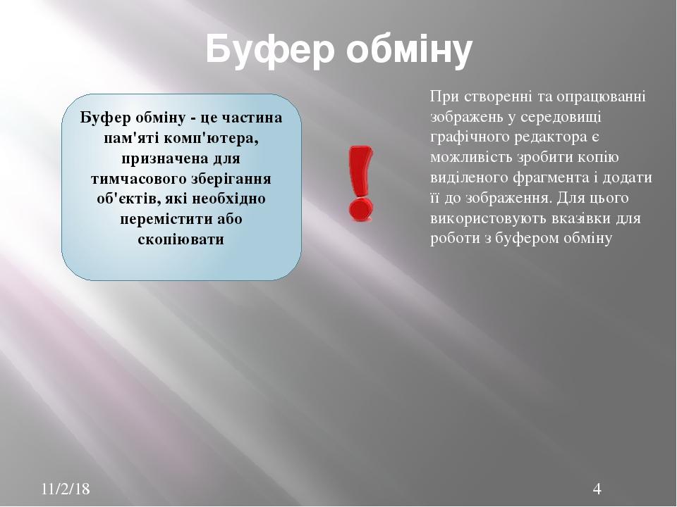 Буфер обміну Буфер обміну - це частина пам'яті комп'ютера, призначена для тимчасового зберігання об'єктів, які необхідно перемістити або скопіювати...
