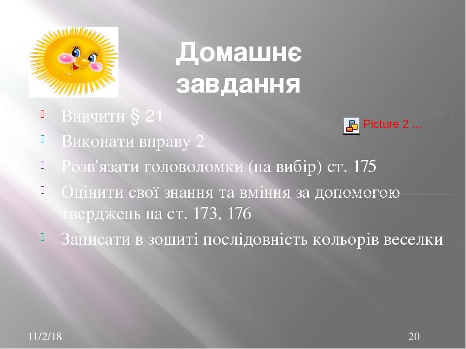 Домашнє завдання Вивчити § 21 Виконати вправу 2 Розв'язати головоломки (на вибір) ст. 175 Оцінити свої знання та вміння за допомогою тверджень на с...