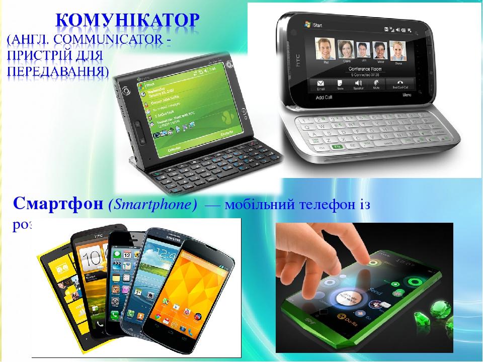 Смартфон (Smartphone) — мобільний телефон із розширеною функціоєю.