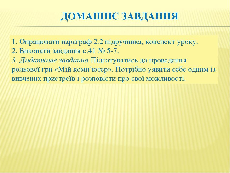 1.Опрацювати параграф 2.2 підручника, конспект уроку. 2.Виконати завдання с.41 № 5-7. 3.Додаткове завдання Підготуватись до проведення рольової ...