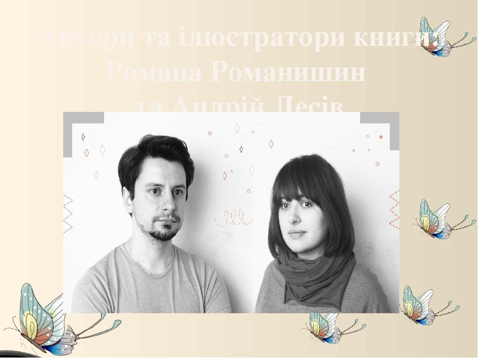 Автори та ілюстратори книги: Романа Романишин та Андрій Лесів