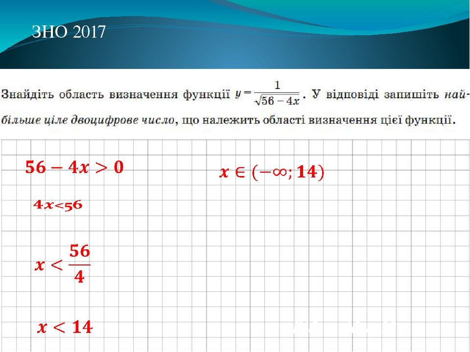 ЗНО 2017 Відповідь: 13