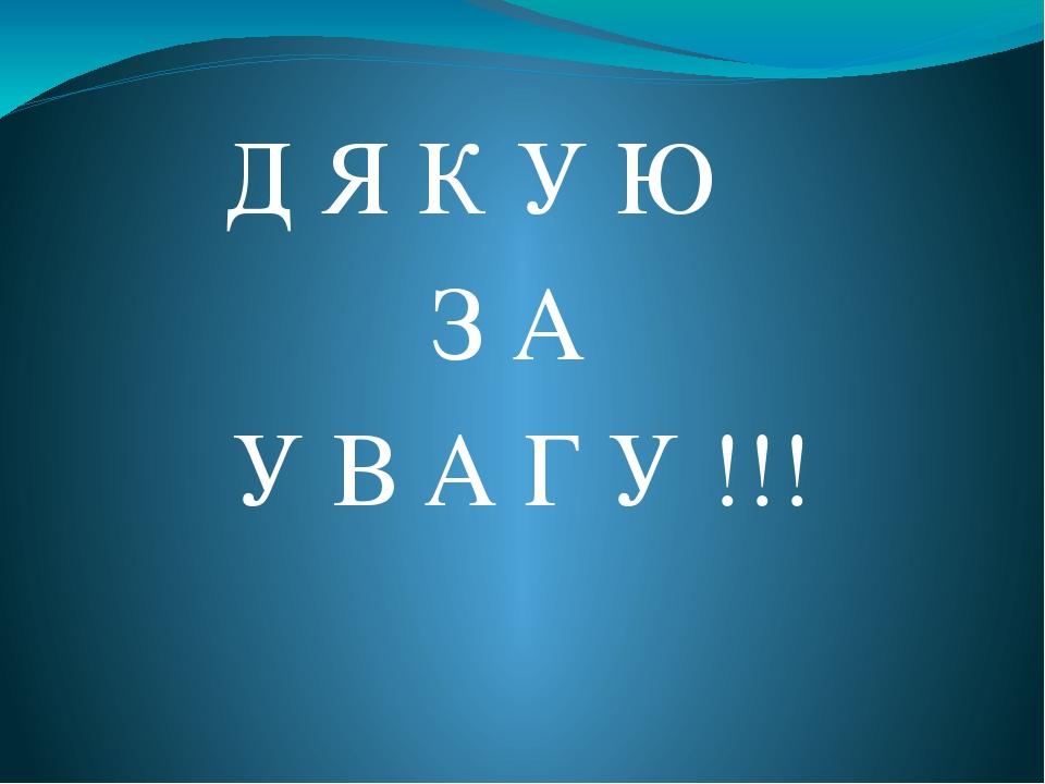 Д Я К У Ю З А У В А Г У !!!