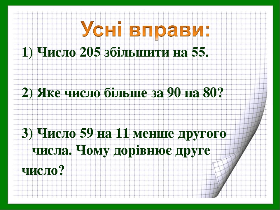 1) Число 205 збільшити на 55. 2) Яке число більше за 90 на 80? 3) Число 59 на 11 менше другого числа. Чому дорівнює друге число?