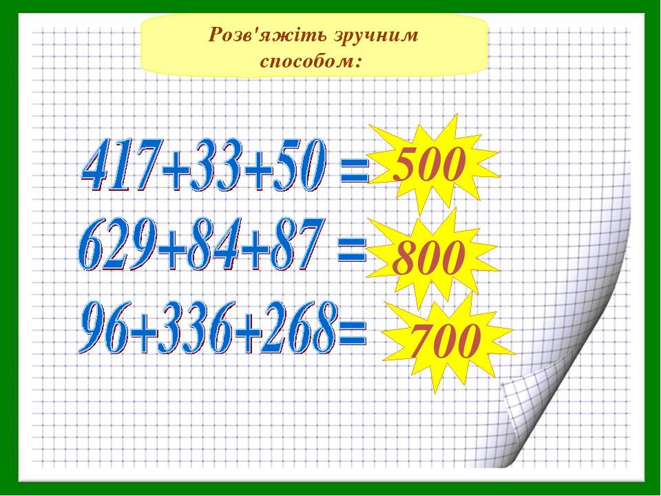 Розв'яжіть зручним способом: 500 800 700
