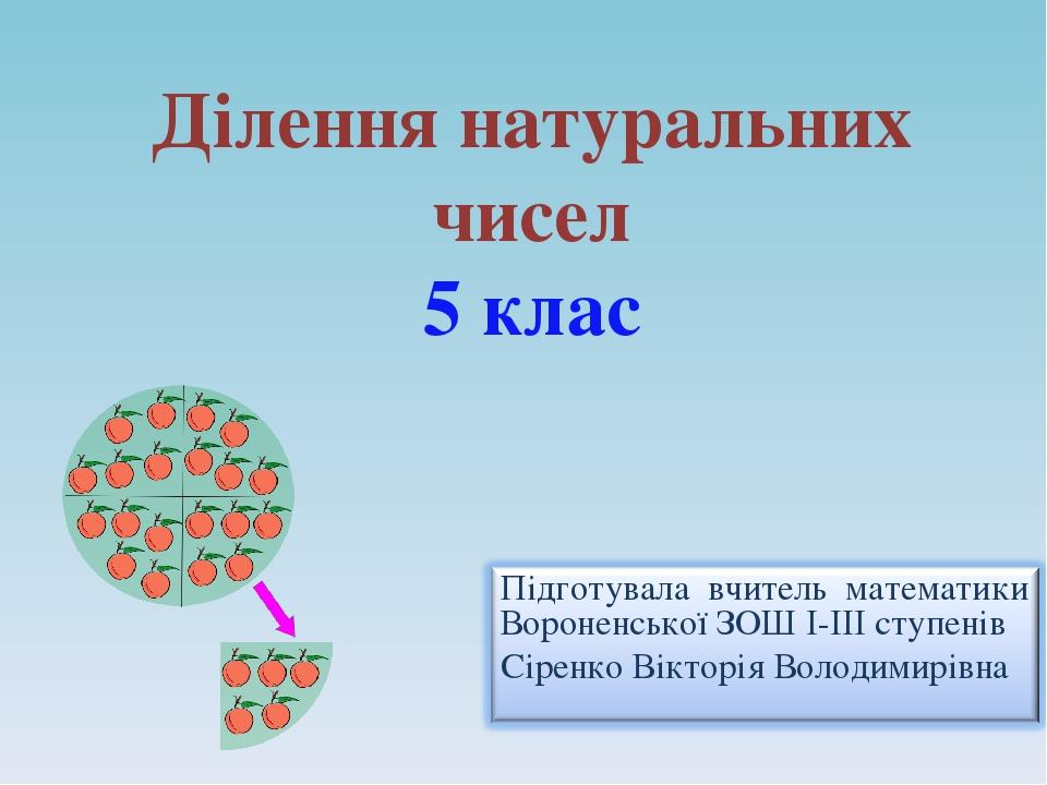 Ділення натуральних чисел 5 клас
