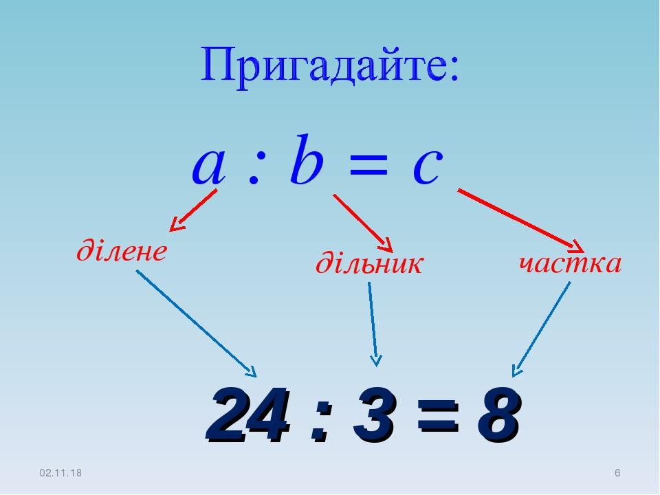 * * ділене дільник частка а : b = с 24 : 3 = 8