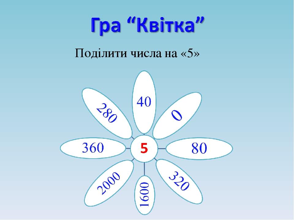 Поділити числа на «5»