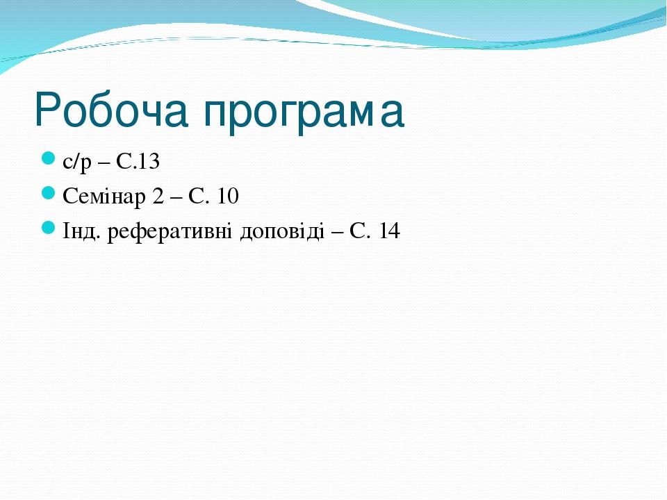 Робоча програма с/р – С.13 Семінар 2 – С. 10 Інд. реферативні доповіді – С. 14