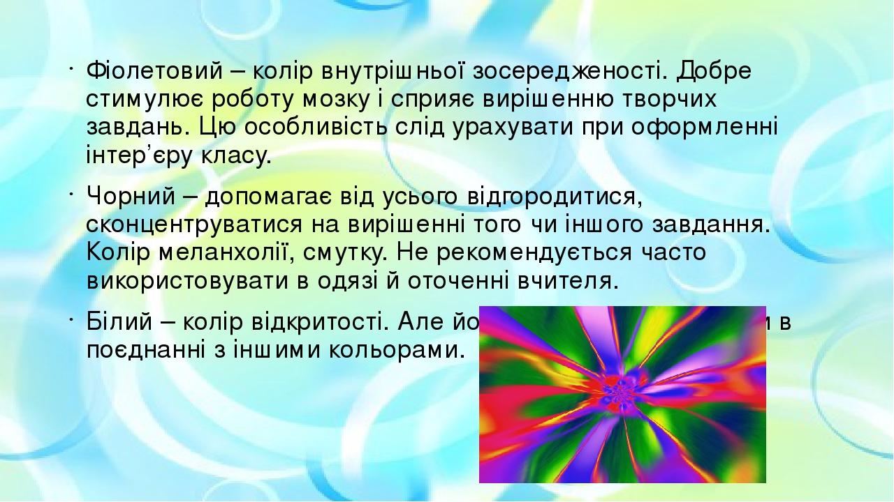 Фіолетовий – колір внутрішньої зосередженості. Добре стимулює роботу мозку і сприяє вирішенню творчих завдань. Цю особливість слід урахувати при оф...