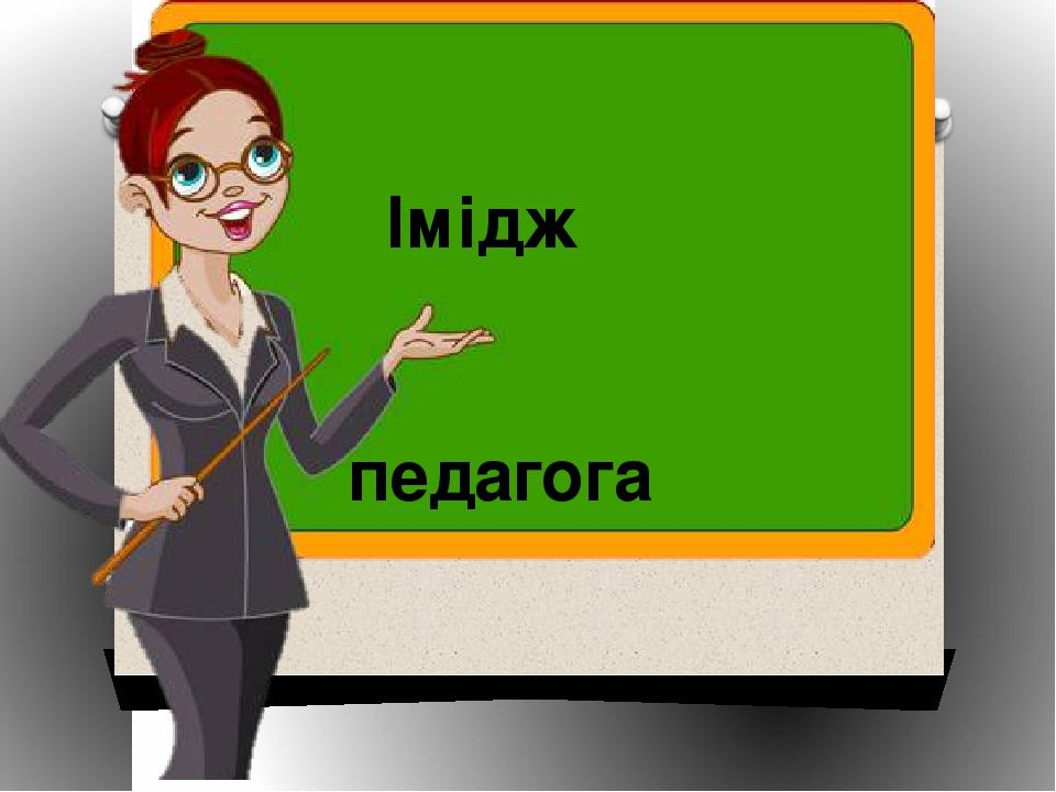 Імідж педагога