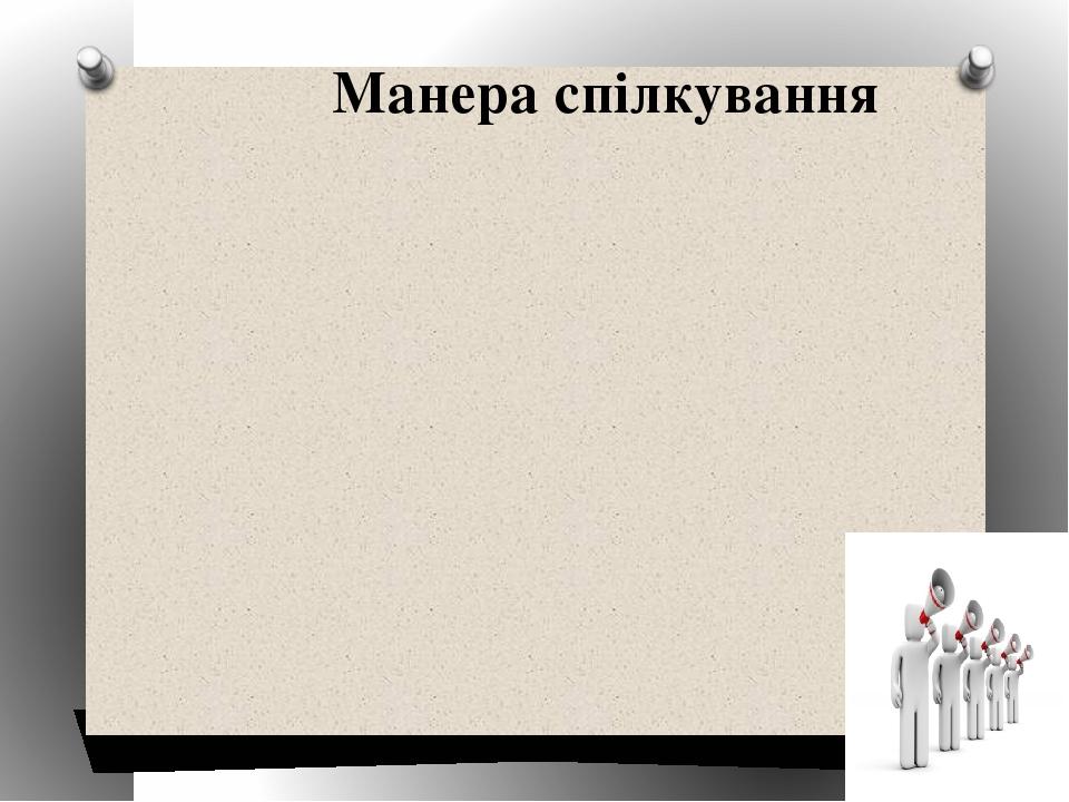 Манера спілкування