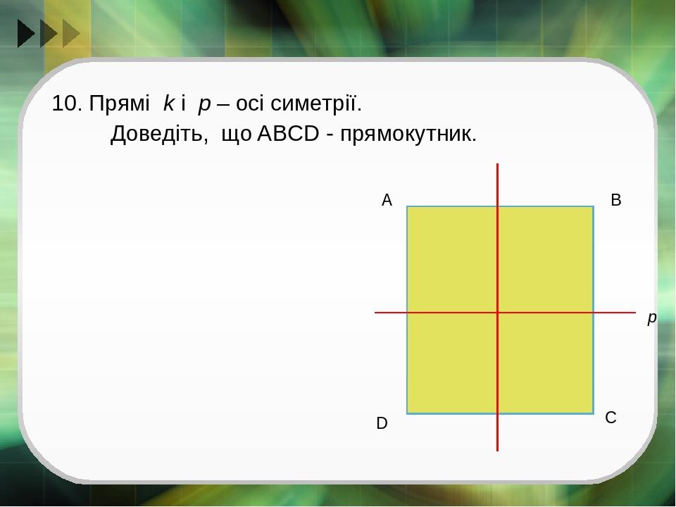10. Прямі k і р – осі симетрії. Доведіть, що ABCD - прямокутник.