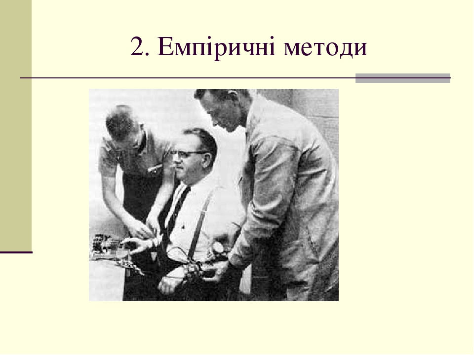 2. Емпіричні методи