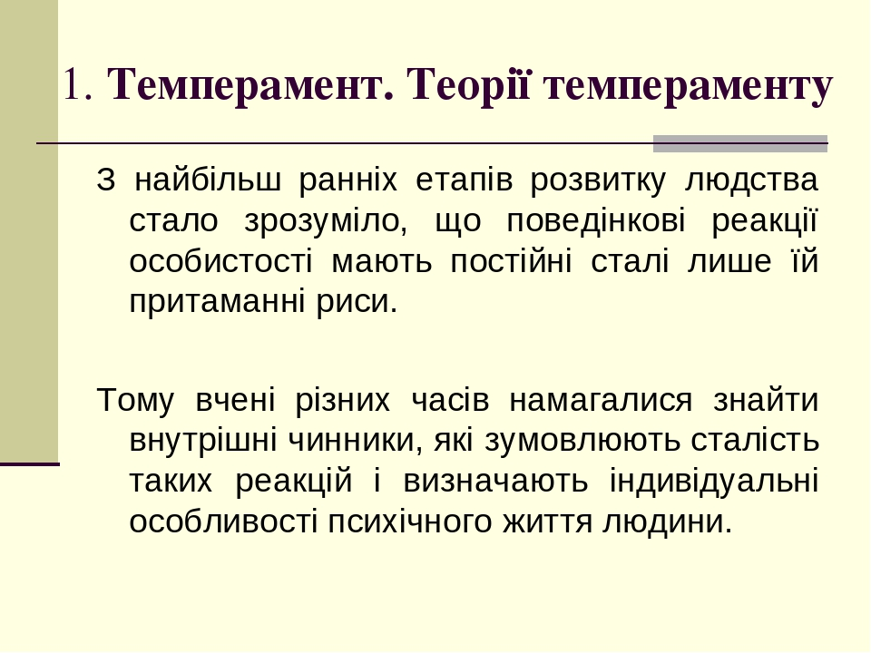 1. Темперамент. Теорії темпераменту З найбільш ранніх етапів розвитку людства стало зрозуміло, що поведінкові реакції особистості мають постійні ст...