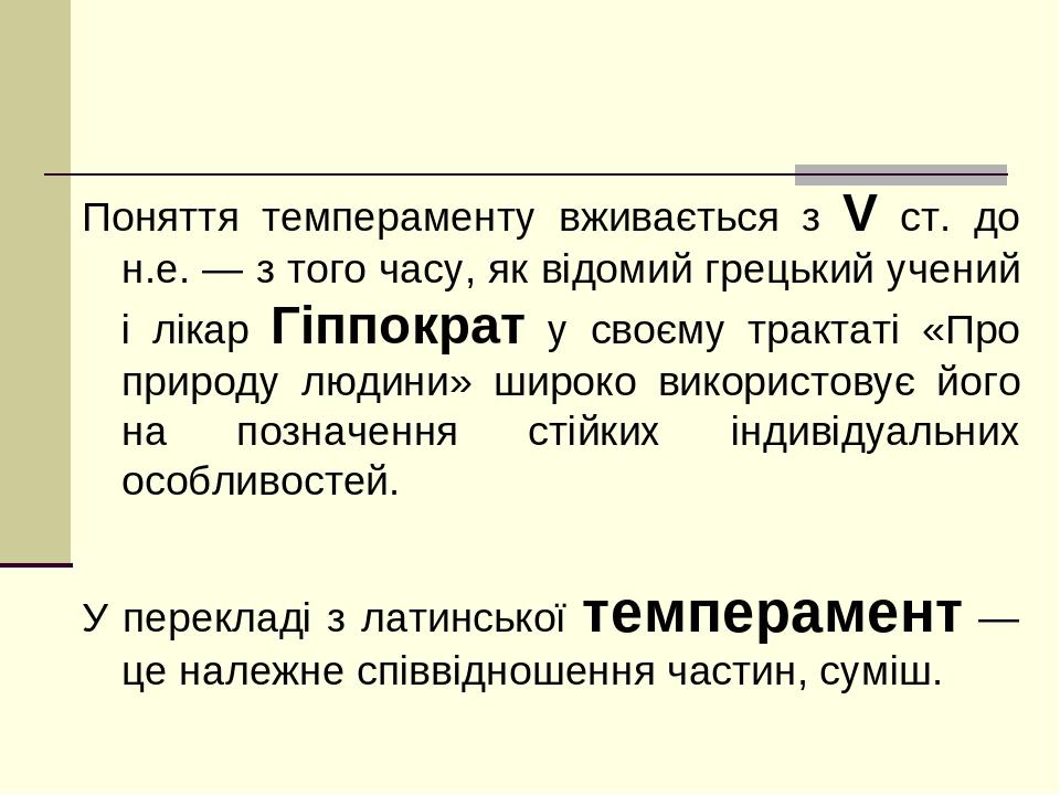 Поняття темпераменту вживається з V ст. до н.е. — з того часу, як відомий грецький учений і лікар Гіппократ у своєму трактаті «Про природу людини» ...