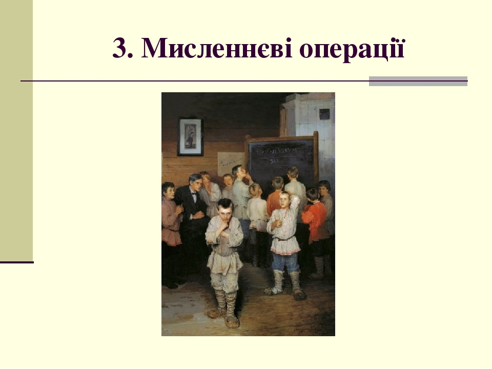 3. Мисленнєві операції