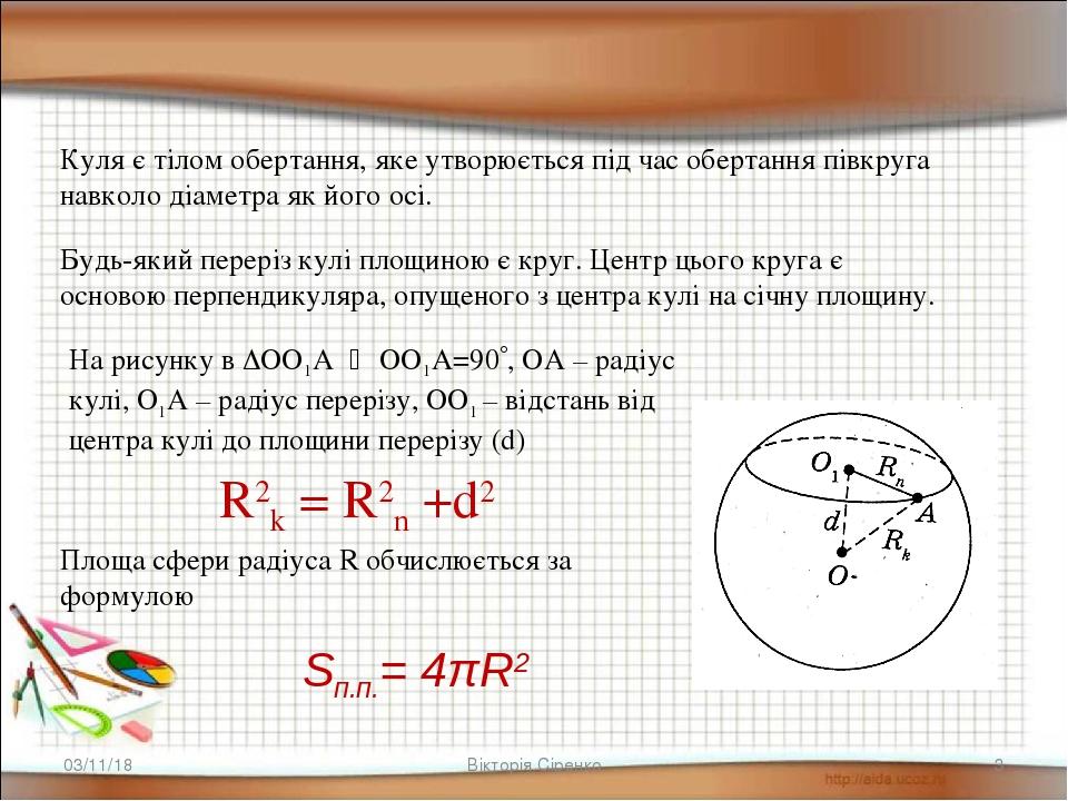* Вікторія Сіренко * Куля є тілом обертання, яке утворюється під час обертання півкруга навколо діаметра як його осі. Будь-який переріз кулі площин...