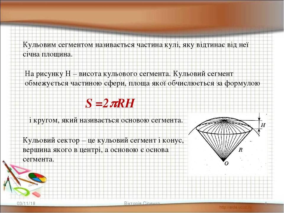 * Вікторія Сіренко * Кульовим сегментом називається частина кулі, яку відтинає від неї січна площина. На рисунку Н – висота кульового сегмента. Кул...