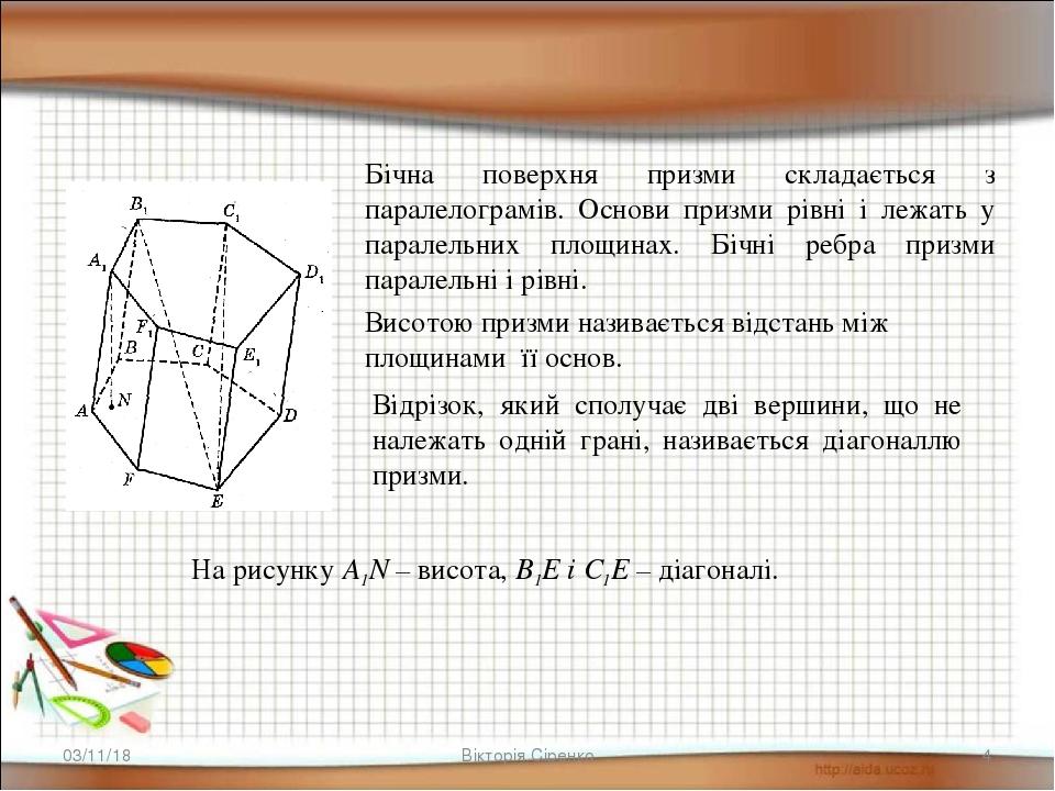 * Вікторія Сіренко * Бічна поверхня призми складається з паралелограмів. Основи призми рівні і лежать у паралельних площинах. Бічні ребра призми па...