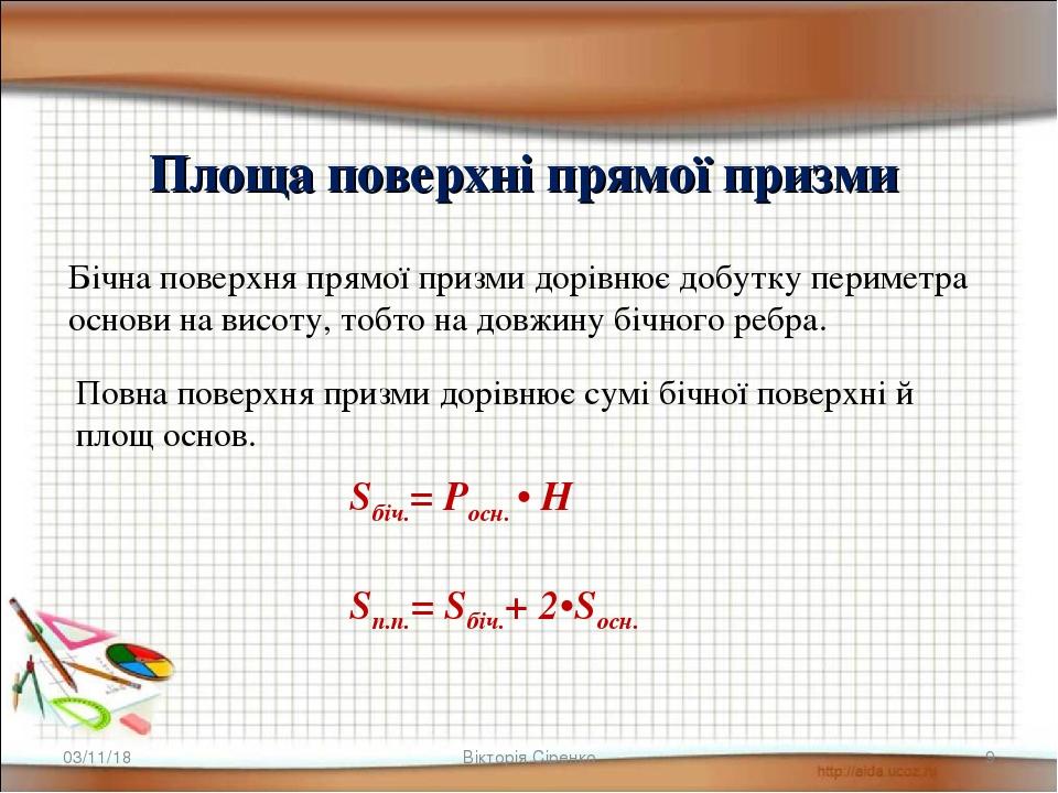 * Вікторія Сіренко * Бічна поверхня прямої призми дорівнює добутку периметра основи на висоту, тобто на довжину бічного ребра. Повна поверхня призм...