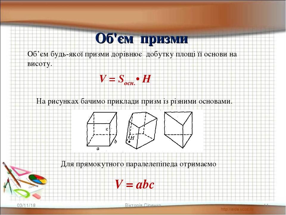 * Вікторія Сіренко * Об'єм будь-якої призми дорівнює добутку площі її основи на висоту. V = Sосн.• H Об'єм призми На рисунках бачимо приклади призм...