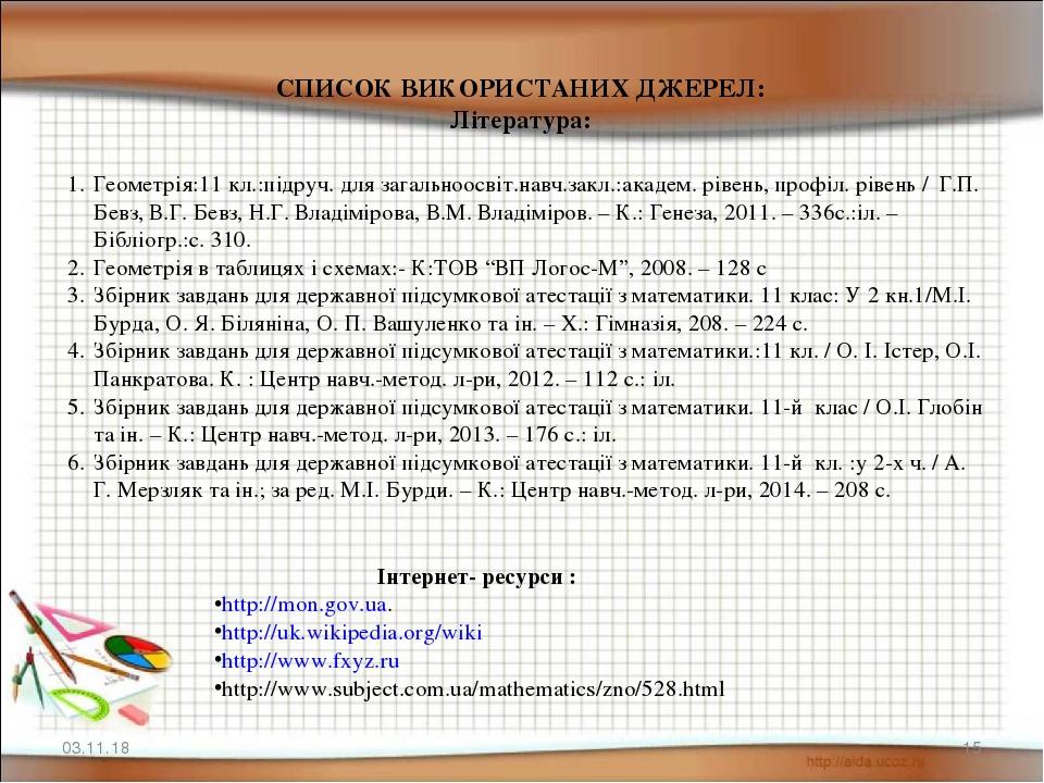 * * СПИСОК ВИКОРИСТАНИХ ДЖЕРЕЛ: Література: Інтернет- ресурси : http://mon.gov.ua. http://uk.wikipedia.org/wiki http://www.fxyz.ru http://www.subje...