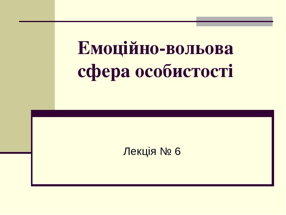 Емоційно-вольова сфера особистості Лекція № 6
