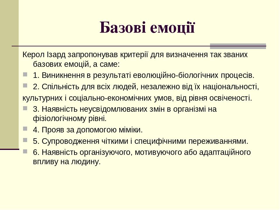 Базові емоції Керол Ізард запропонував критерії для визначення так званих базових емоцій, а саме: 1. Виникнення в результаті еволюційно-біологічних...