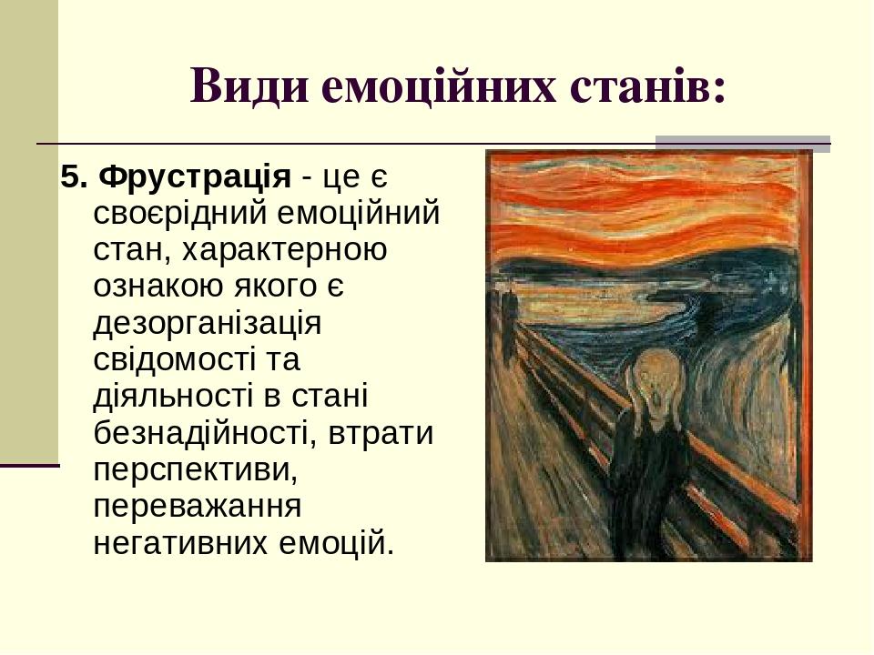 Види емоційних станів: 5. Фрустрація - це є своєрідний емоційний стан, характерною ознакою якого є дезорганізація свідомості та діяльності в стані ...