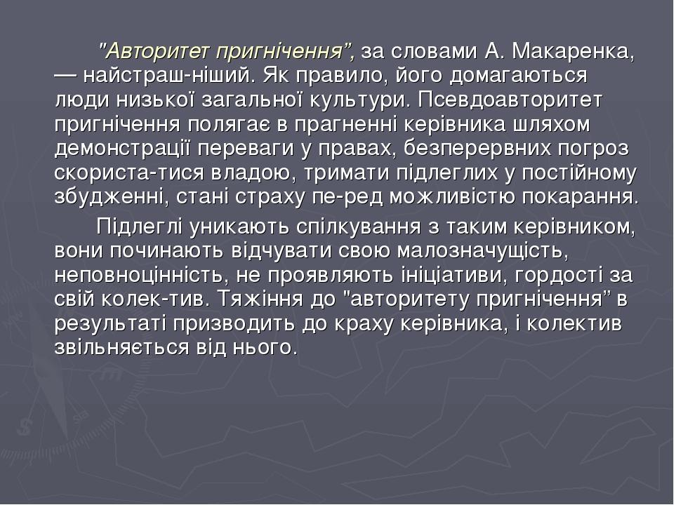 """""""Авторитет пригнічення"""", за словами А. Макаренка, — найстрашніший. Як правило, його домагаються люди низької загальної культури. Псевдоавторитет п..."""
