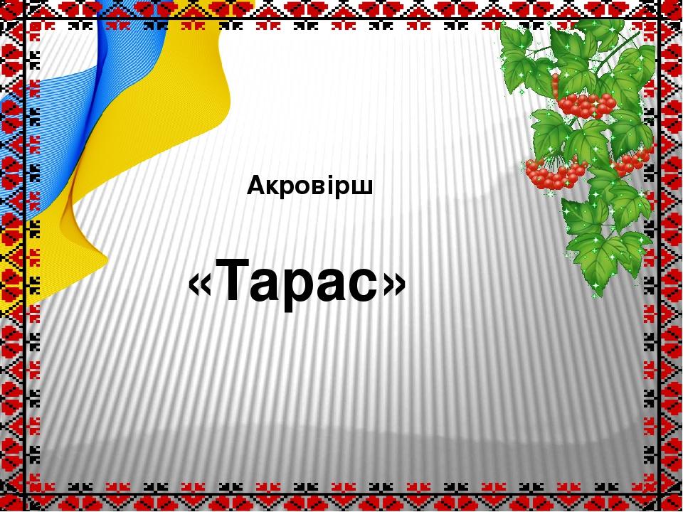 Акровірш «Тарас»
