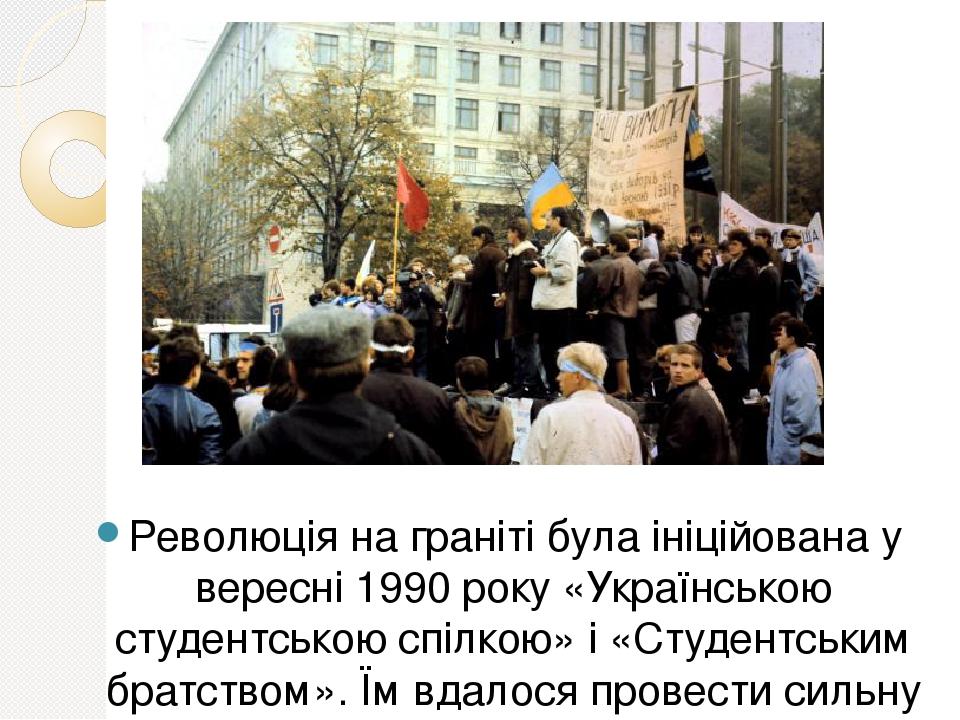 Революція на граніті була ініційована у вересні 1990 року «Українською студентською спілкою» і «Студентським братством». Їм вдалося провести сильну...