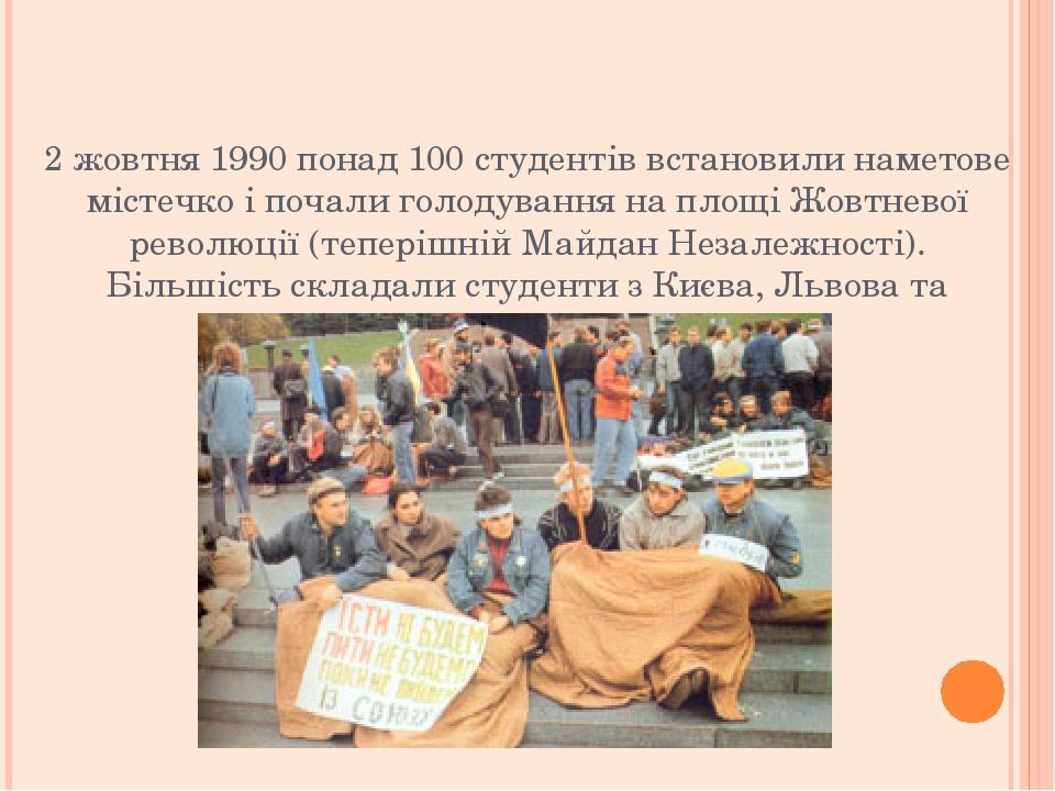 2 жовтня 1990 понад 100 студентів встановили наметове містечко і почали голодування на площі Жовтневої революції (теперішній Майдан Незалежності). ...