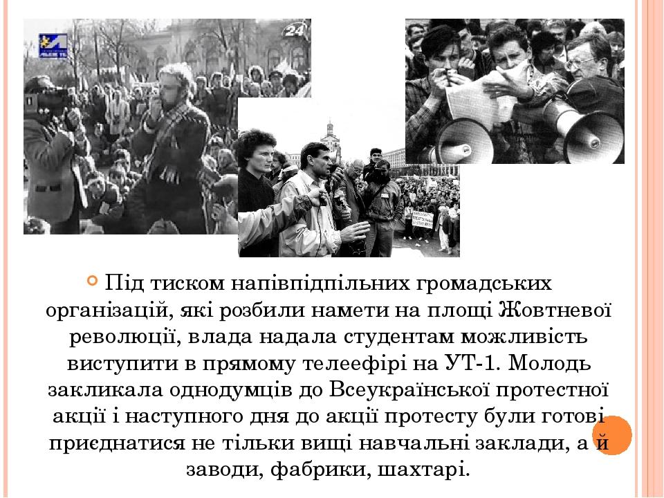 Під тиском напівпідпільних громадських організацій, які розбили намети на площі Жовтневої революції, влада надала студентам можливість виступити в ...