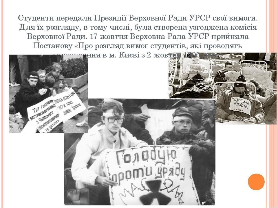 Студенти передали Президії Верховної Ради УРСР свої вимоги. Для їх розгляду, в тому числі, була створена узгоджена комісія Верховної Ради. 17 жовтн...